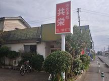 0099_共栄-min.jpg