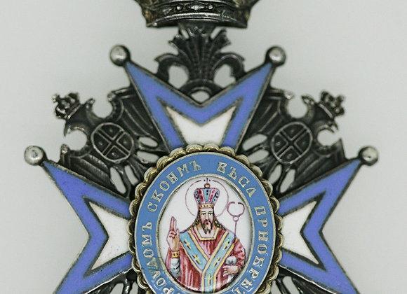 Serbian Order of St. Sava 5th Class Knight w/ Red Robe Reverse 1883