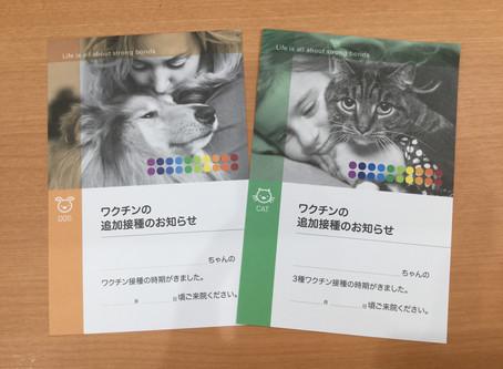 〜ワクチンの追加接種のお知らせ〜