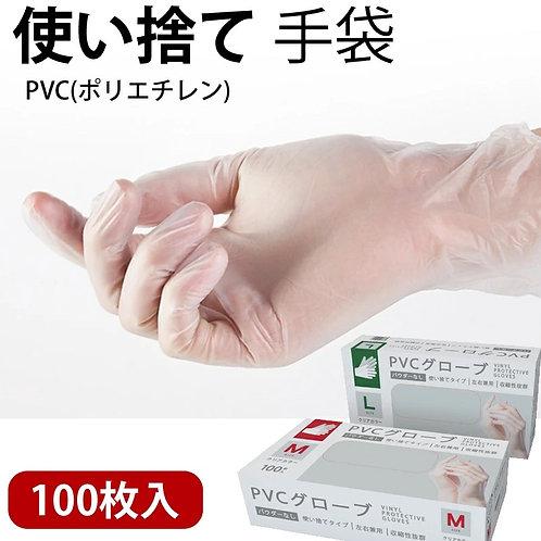 使い捨て手袋 10箱(1000枚) PVC手袋 レストラン