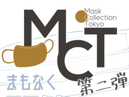 Mask Collection Tokyo第二弾の開催