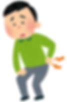 ギックリ腰などの腰痛の治療
