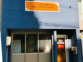 名古屋外観2.jpg