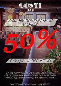 Скидка акция 50% Гостибар кострома