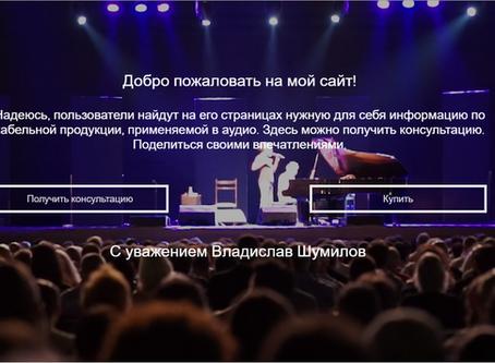 Отзывы о Vlad Shumilov