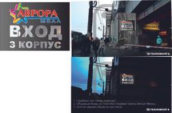 АВРОРА 3.jpg