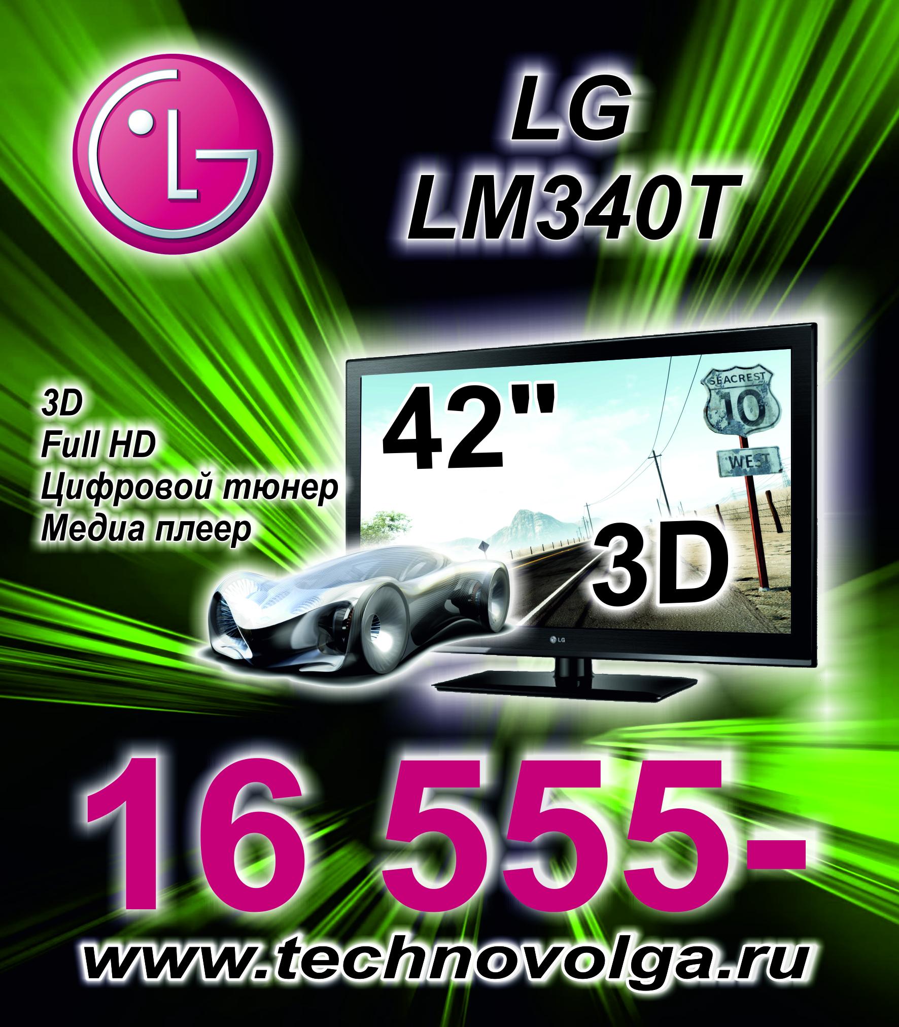 LG 3d.jpg