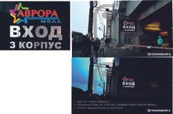 Аврора ВХОД 2.jpg