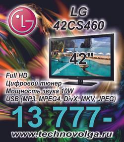 LG 42CS460 13 777руб.jpg