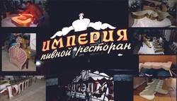 ИМПЕРИЯ ПИВНОЙ РЕСТОРАН.jpg