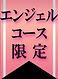 エンジェル限定②.png