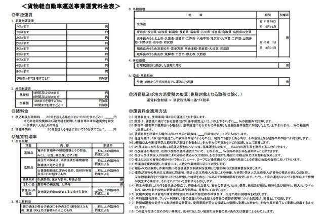 貨物軽自動車運送事業運賃料金表の用紙