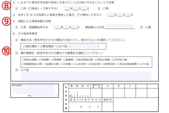 青色申告承認申請書の記入方法の後半