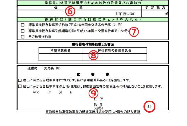 軽貨物自動車運送事業経営届出書の記入方法(後半)