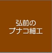 スクリーンショット 2016-05-04 10.32.44