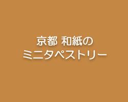 京都 和紙のミニタペストリー