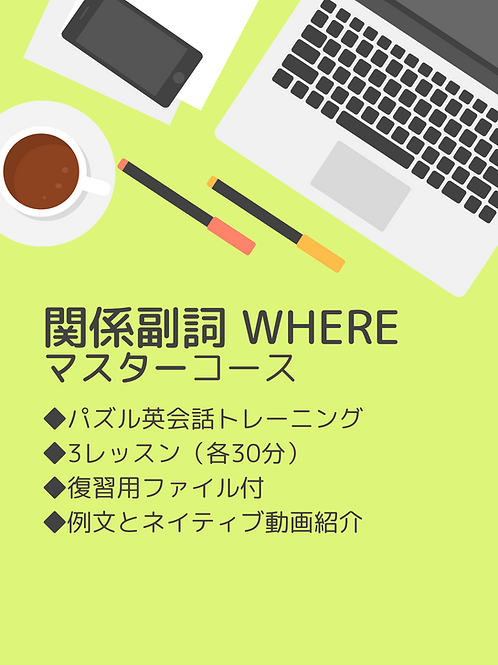 ③関係副詞(where)マスターコース