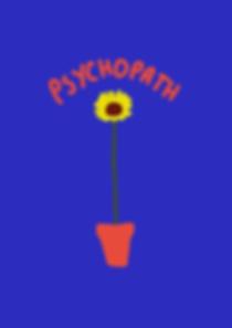 Phsyco-01.png