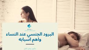 البرود الجنسي عند النساء و اهم اسبابه
