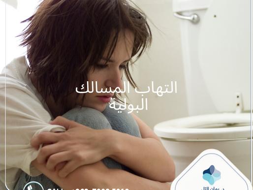 التهابات المسالك البولية عند السيدات والطرق  لعلاجها