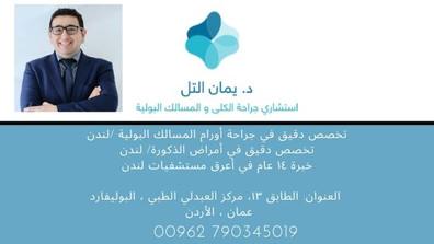 Copy of الدكتور يمان التل.jpg