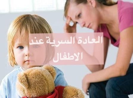 العادة السرية لدى الأطفال: متى ولماذا يمارسها الطفل وكيفية التعامل معه؟