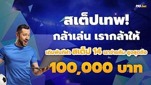 MOBET โปรโมชั่น สเต็ปผิดหมดแจก 100,000 บาท