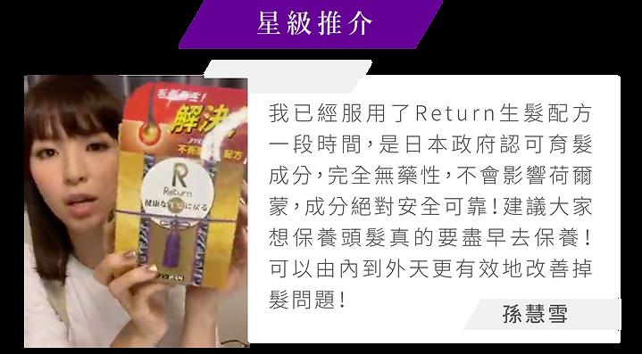 return_hair_share.png