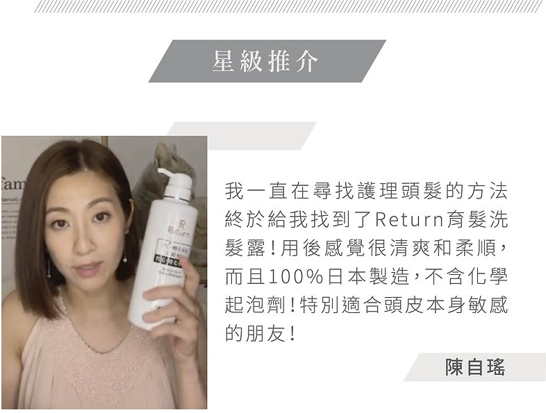 Return_Shampoo_website_0119-03.jpg