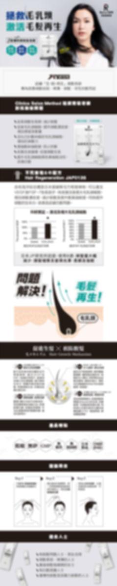 Webpage_hair-serum_final.jpg