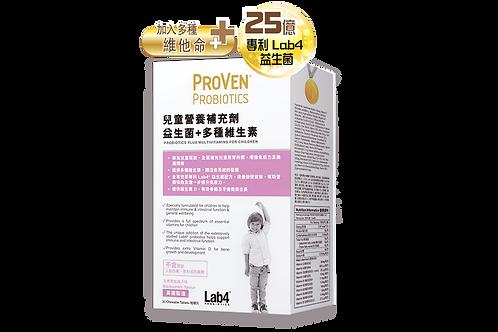 ProVen 兒童益生菌加多種維生素 30粒