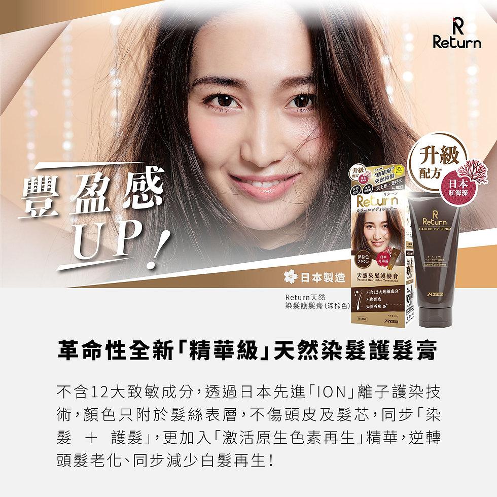 Return_hair_color_website-_brown_01.jpg