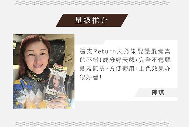 Return_hair_color_website-_brown_04.jpg