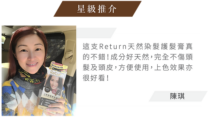 Return_hair_color_share-03.png