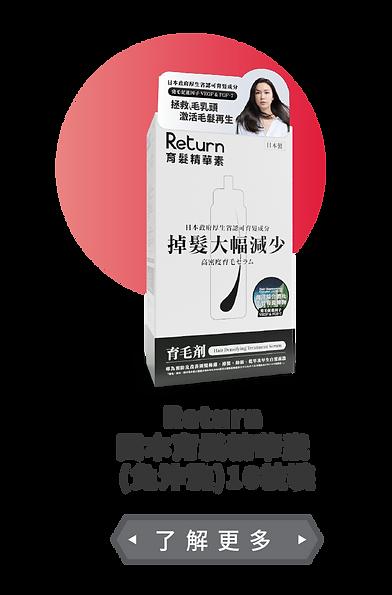 Return_Serum_product-10pics.png