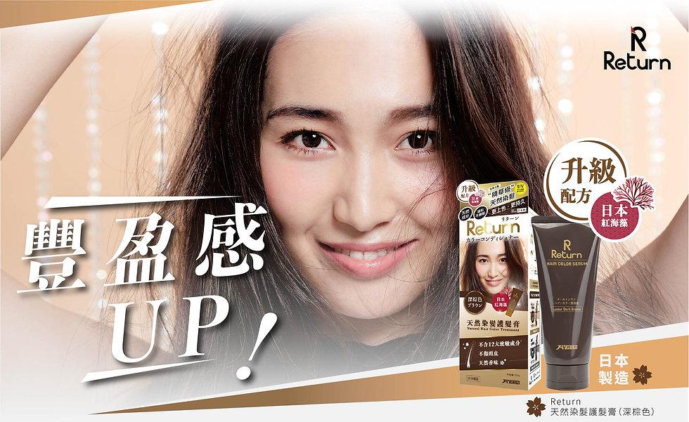 Return_hair_color_website__0907-08.jpg