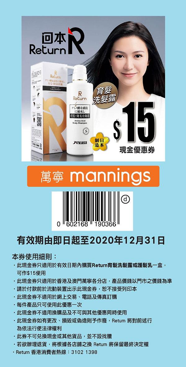 Return_Digital Coupon_shampoo-01.jpg