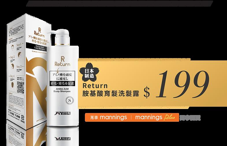 Return_Shampoo_product-03.png