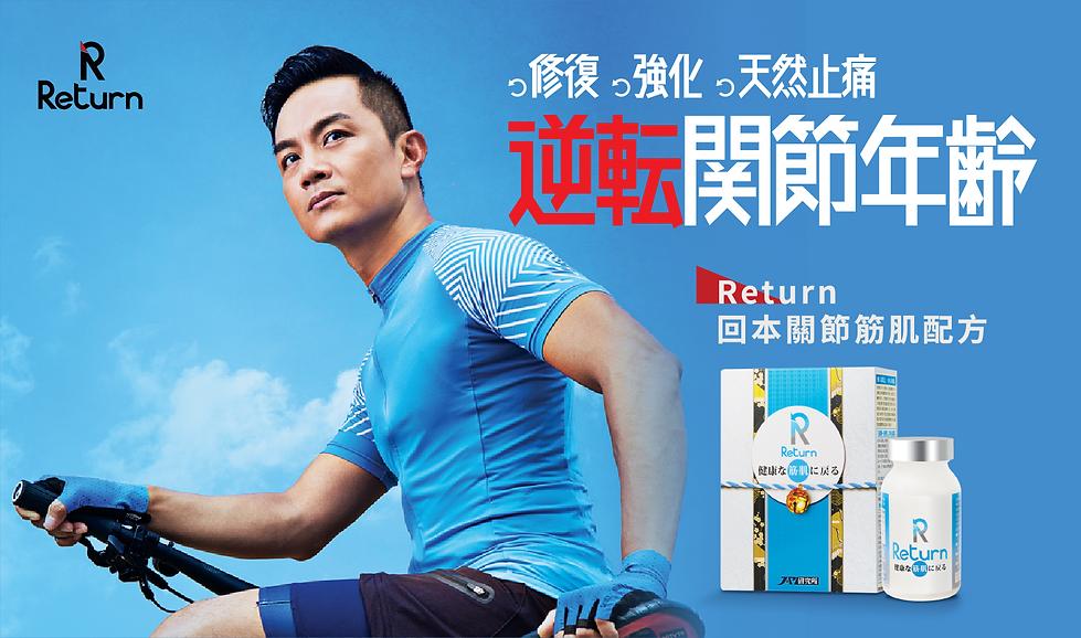 Return_Joint_website?_0824_outline-03.pn
