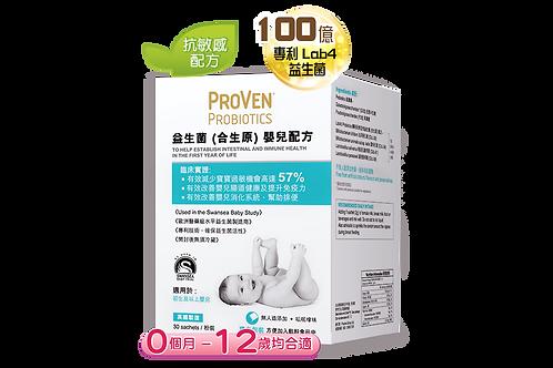 ProVen 益生菌(合生原) 嬰兒配方 30 包