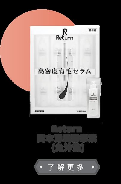 Return_Serum_website?_0825_outline-11.pn