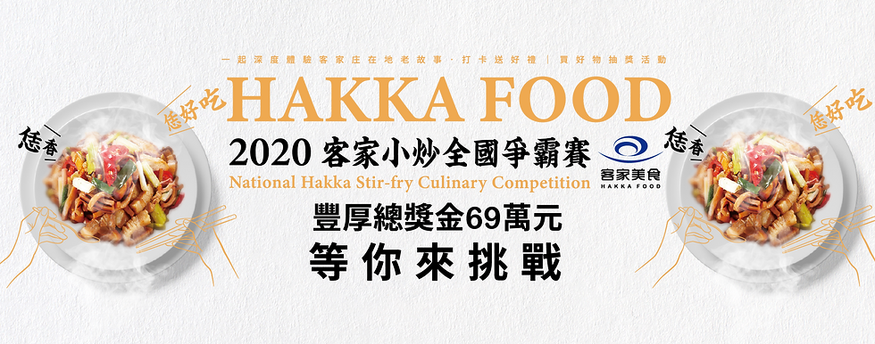 2020-hakka_food_KV_final-CS6.0-new-02.pn