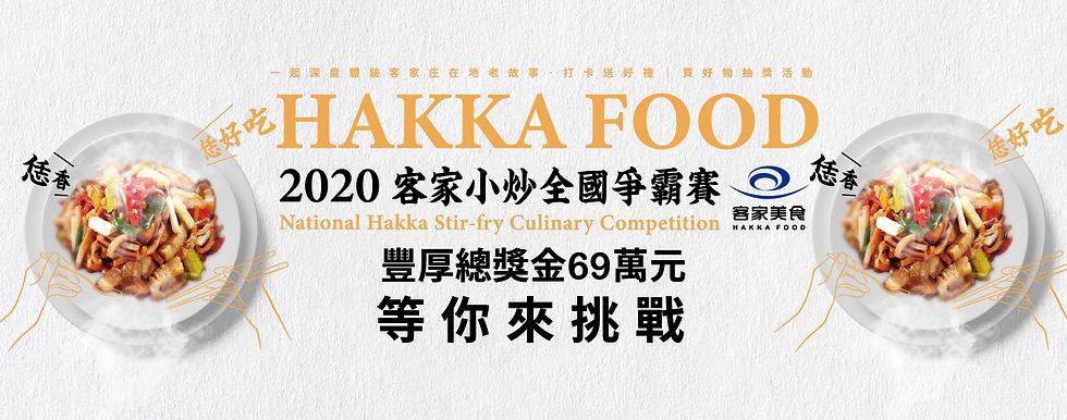 2020-hakka_food_KV_final-CS6.0-new-02.pn