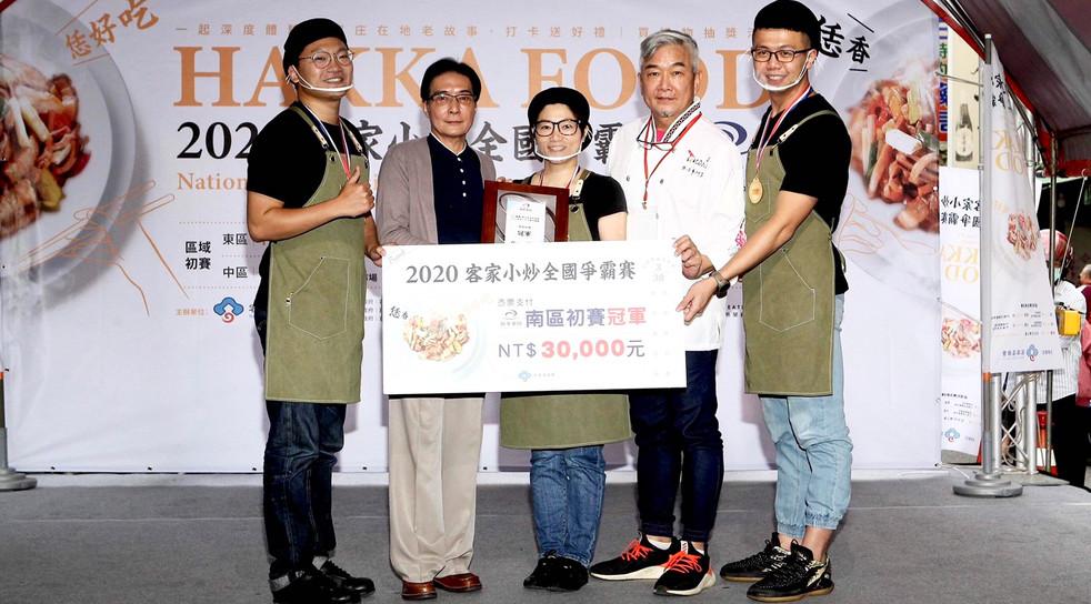 「2020客家小炒全國爭霸賽」1220南區初賽