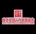 北京憨福儿logo_透明.png