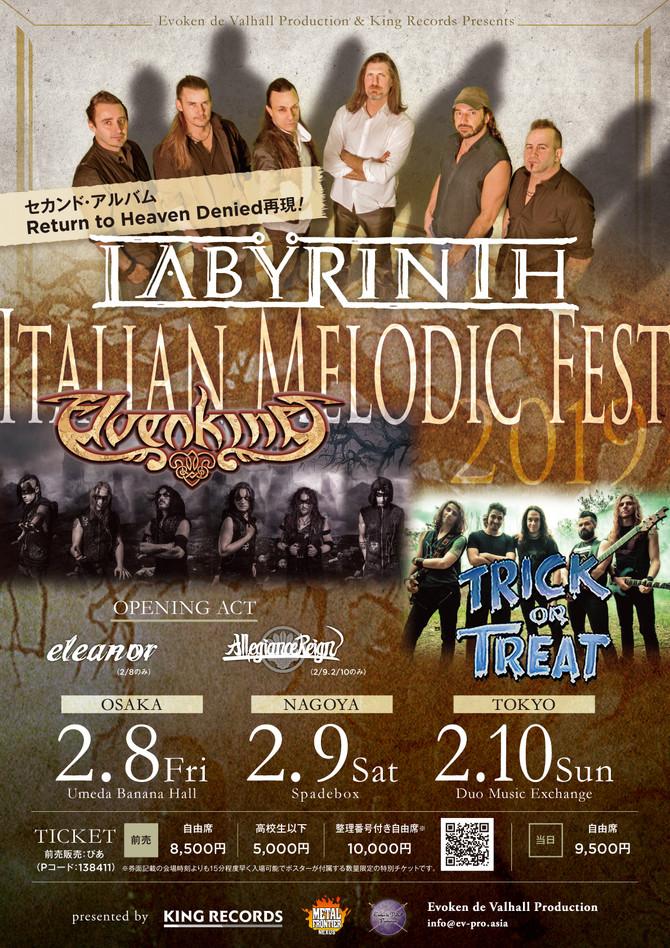Italian Melodic Fest 2019開催決定!