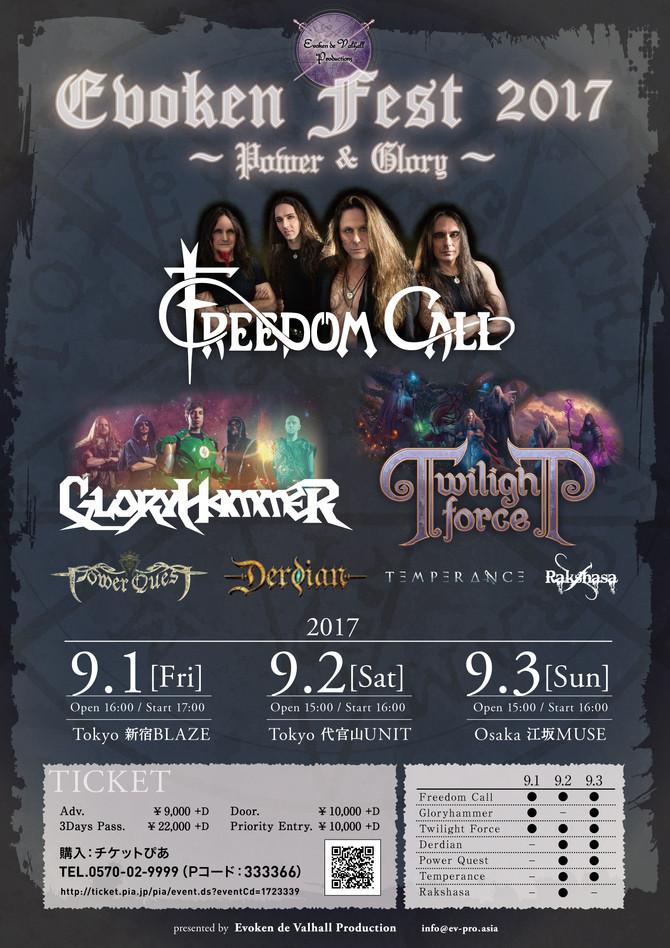 Evoken Fest 2017 第三弾情報公開!