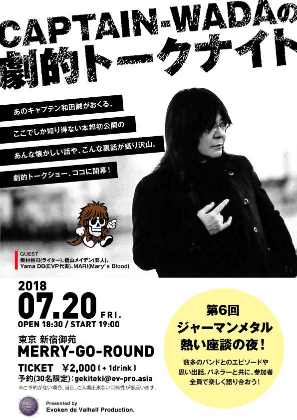 キャプテン和田の劇的トークナイト第6回「ジャーマンメタル熱い座談の夜!」開催決定