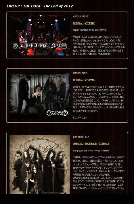 Tokyo Dark Fest - LineUp