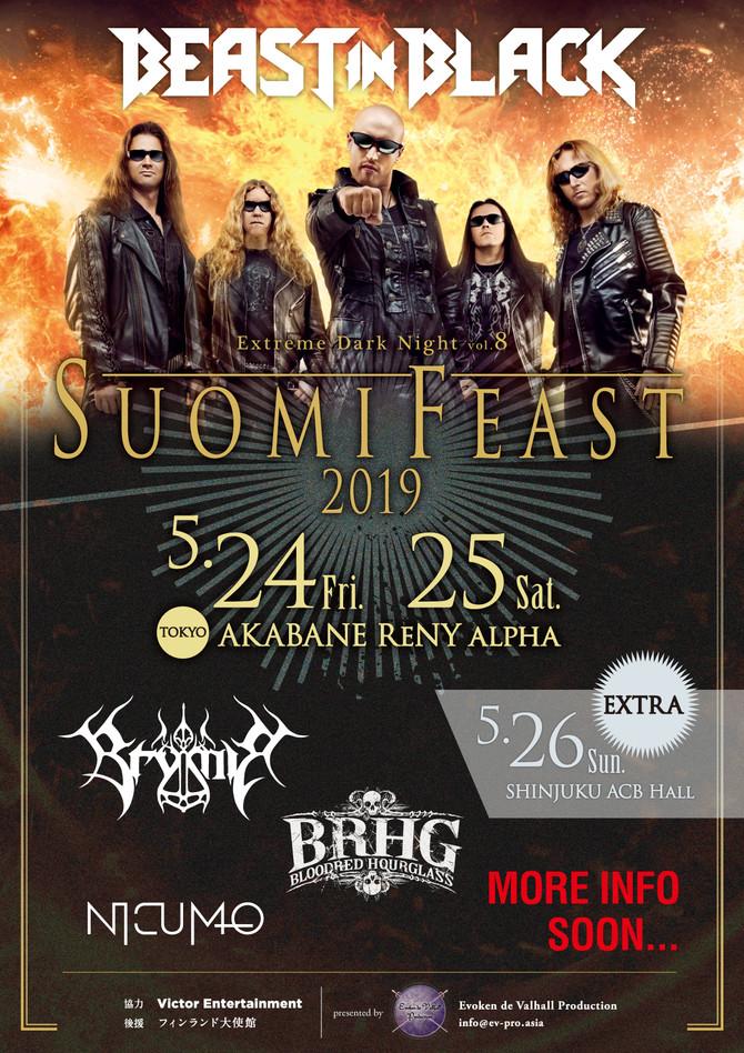 Suomi Feast 2019開催決定!
